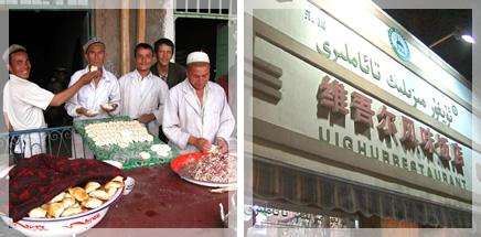 イスラム料理
