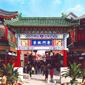 天津-古文化街